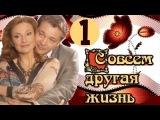 Совсем другая жизнь (1 серия) Фильм Сериал Мелодрама