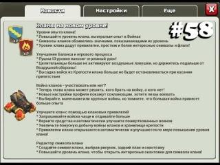 Clash of Clans #58 - Изучаем обновление! 24.02.2015 (На русском)