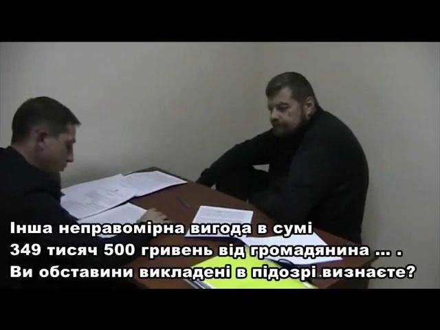 Допит народного депутата України І. Мосійчука 07.10.2015