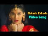 Murari Movie    Ekkada Ekkada Full Video Song    Mahesh Babu, Sonali Bendre