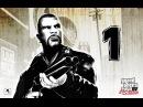 GTA 4 The Lost And Damned Прохождение серия 1 Пропащие