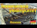 Технический университет Мюнхена (TUM) Как живут студенты в Германии