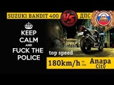 Fuck da police! 180kmh по Анапе от ДПС на Suzuki Bandit 400  moto vs cops на Царевич.Ру