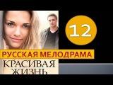 Красивая жизнь 12 серия | Онлайн сериал 2014 мелодрама