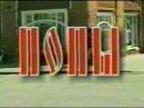 Попы (фильм о священниках, 1999 год)