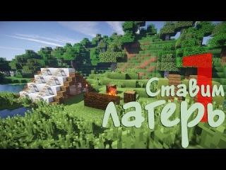 Как сделать лагерь в Minecraft #1 ~ 2 палатки и костер)
