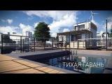 Lumion 3D + SketchUp - Тихая гавань