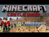 Minecraft: Castle Siege игра с винди
