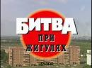 Криминальная Россия. Битва при Жигулях: часть 1