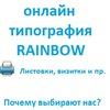 Онлайн типография Rainbow. Печать. Полиграфия.