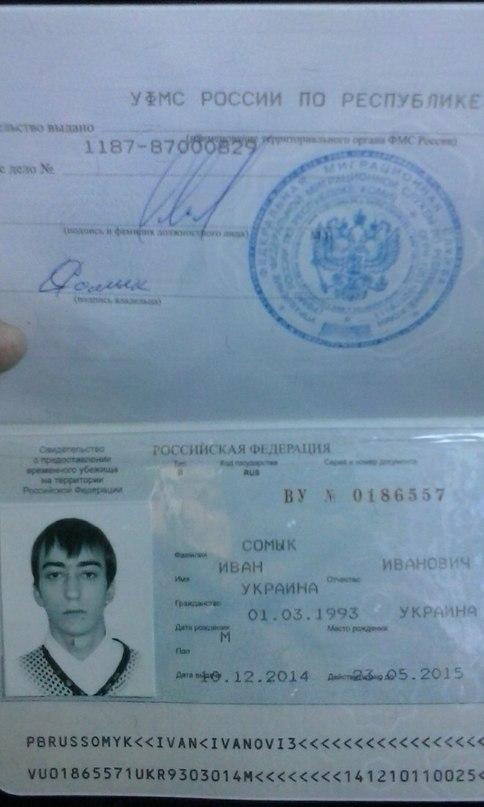 Иван Иванович | Горловка