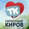 [TK] ТИПИЧНЫЙ КИРОВ