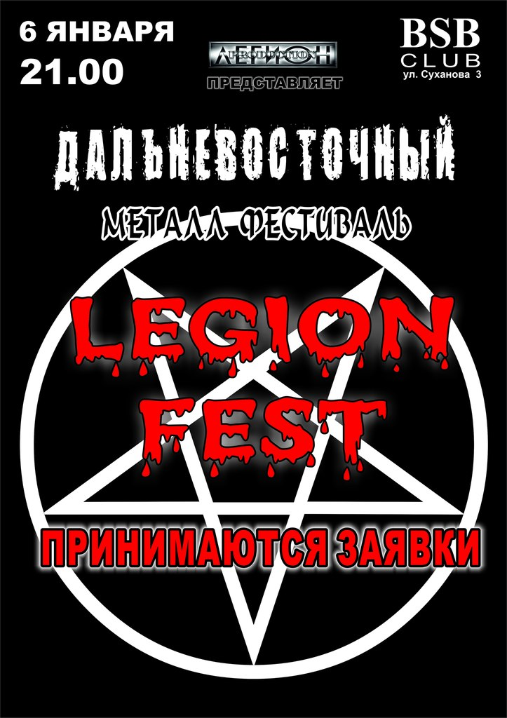 "Афиша Владивосток 6 января Металл фестиваль ""Legion Fest"""