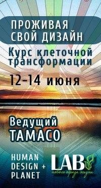 Курс Проживая Свой Дизайн с Владимиром Тамасом