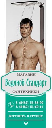 Сантехника Тольятти