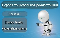 Dance Radio - Первый в Черемшане