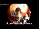 ахаха) дети)