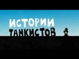 Мультик про World Of Tanks. Истории танкистов. КВ-2. Версия 18+ (Only for russian subscribes) (Low)