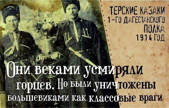 Геноцид Терского казачества в первые годы советской власти