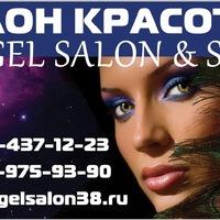 angel salon spa салон красоты