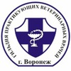 Гильдия ветеринарных врачей города Воронежа