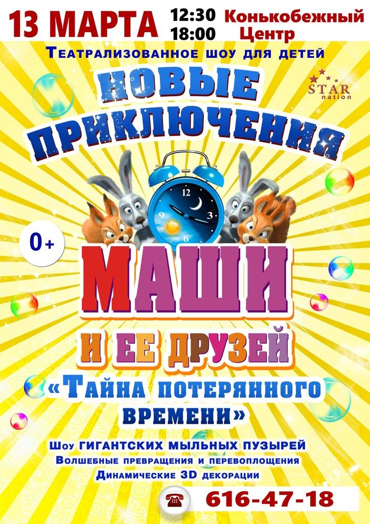"""Афиша Коломна """"Новые приключения Маши и ее друзей"""" / Коломна"""
