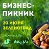 20 июня — Бизнес-пикник в Зеленограде!