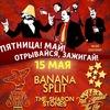 BANANA SPLIT | 15 мая | Shale (Москва)