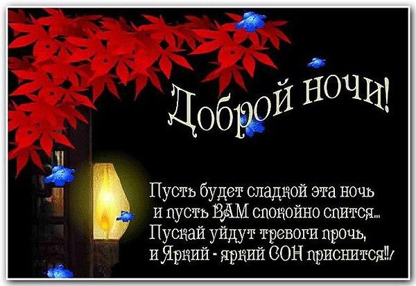 Доброй ночи для любимой открытки