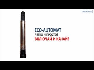 ECO AUTOMAT погружной скважинный автоматический насос