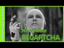 59. Настройка reCAPTCHA в Adobe Muse [PK]