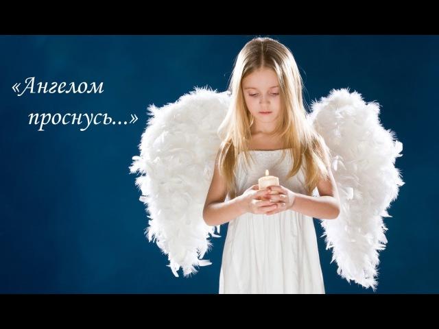Ангелом проснусь... SaveDonbassPeopleFromUkrArmy