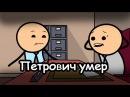Петрович умер - Мульт Консервы