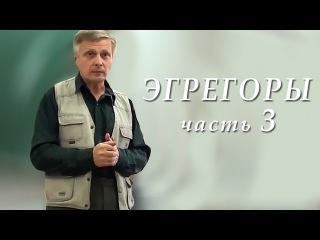 Пякин В. В. Теоретический семинар ЭГРЕГОРЫ часть_3 из 8
