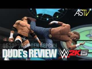 ОБЗОР WWE 2K15 - PS3/XBOX 360 (DUDE's REVIEW)