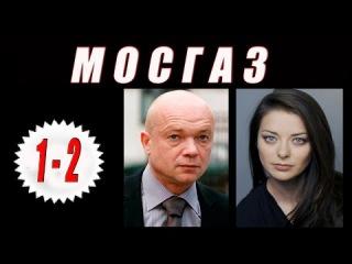 Мосгаз 1-2 серия. (2012) BDRip [vk.com/Feokino]