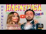 Дабл Трабл 2015 - смотреть фильм онлайн | Премьера | Замечательная русская комедия 2015