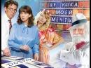 Дедушка Моей Мечты 2015 Полностью, Комедия, Россия 12, Смотреть Онлайн
