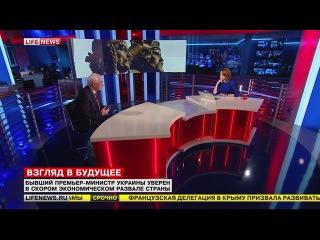 Азаров уверен в экономическом развале Украины _ 23.07.2015 LifeNews