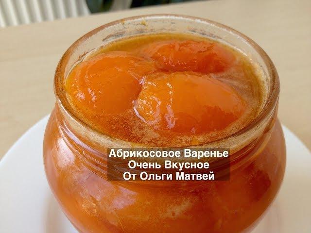 Абрикосовое Варенье - Очень Вкусно и Просто   Apricot Jam Recipes, English Subtitles