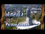 Руслан Алехно - Алёша