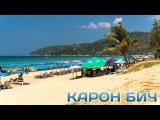 Пхукет Карон - пляж в разгар сезона 2014-2015