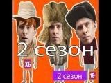 ХБ Сезон 2, выпуск 3