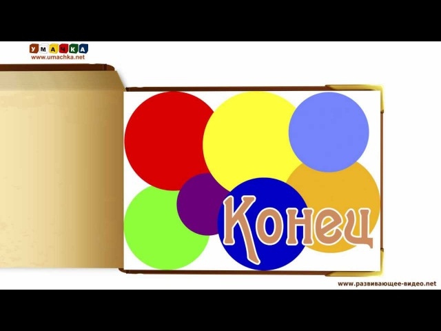 Учим Цвета тематические карточки по методике Домана