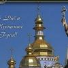 2 августа. Бал в честь Крещения Руси