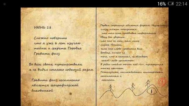 Страницы из дневника гравити фолз 1, 2, 3 на русском.