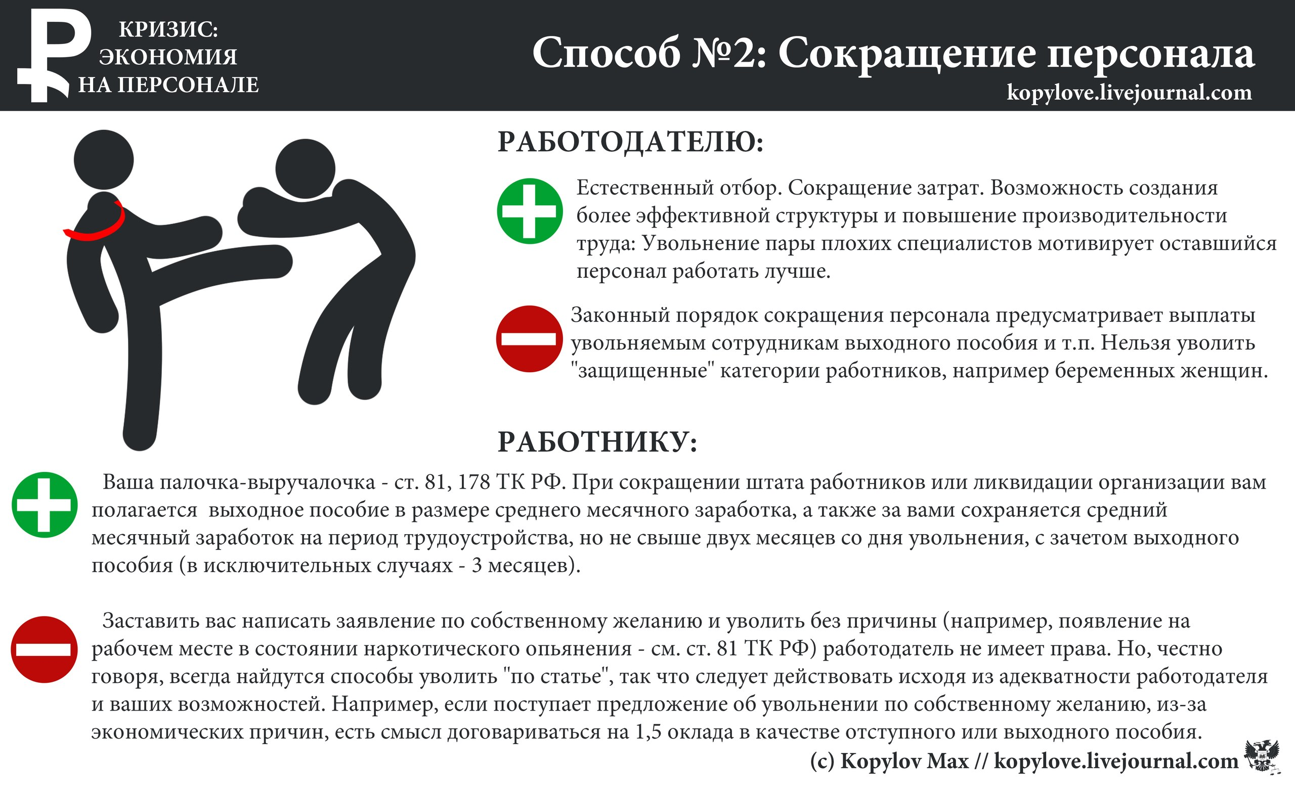 Сокращение беременной женщины трудовой кодекс 96