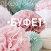 Буфет_Уфа - декоративный стол-тележка для свадеб