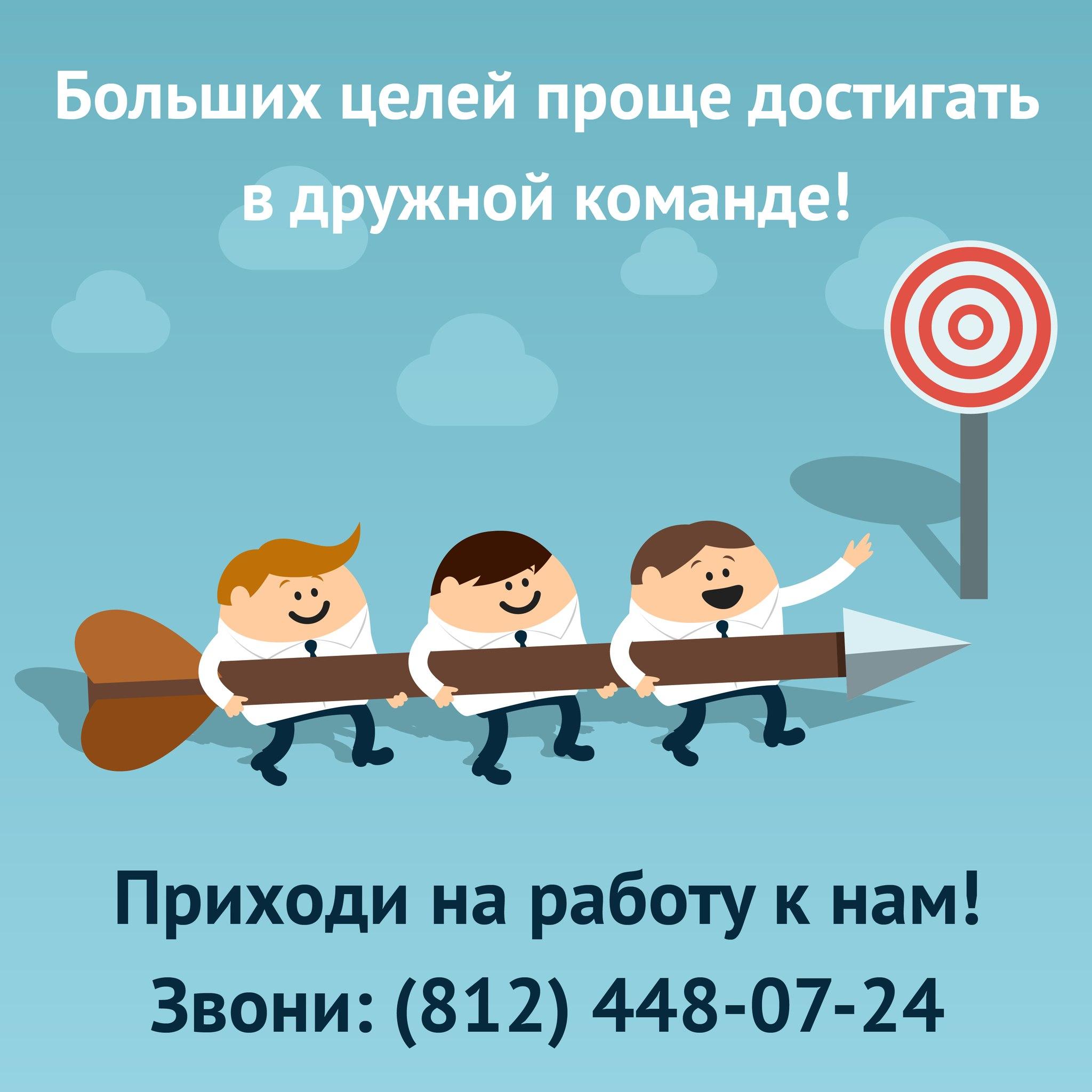 Работа для подростков вакансии спб 14 фотография