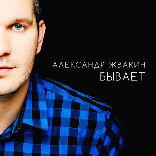 Александр Жвакин, Москва - фото №14